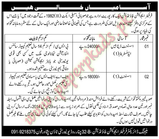 Frontier Education Foundation Jobs