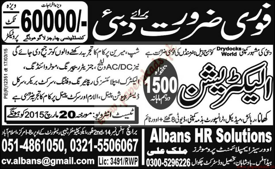 electricians jobs in dubai express jobs ads 18 march 2015 paperpk