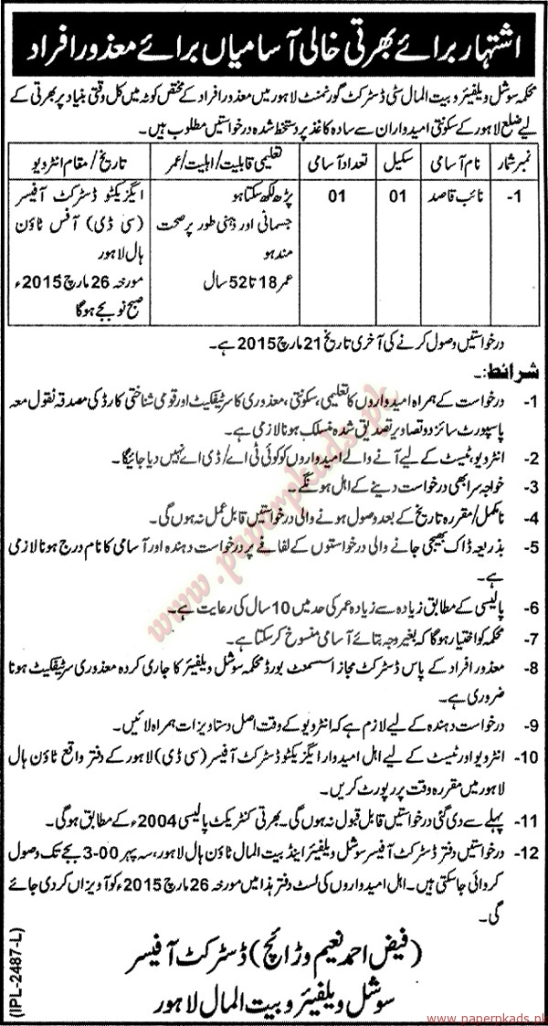 APPSC Assistant Social Welfare Officer Previous Papers - 2015 2016 ...