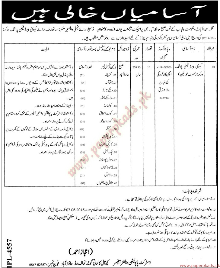 Family planning workers jobs jang jobs ads 18 april 2015 for Family planning com