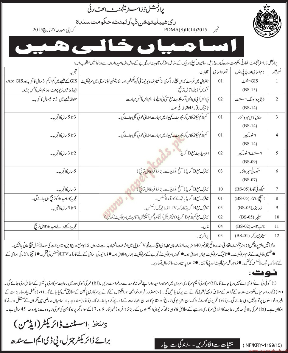 gis assistant data processing assistant store keeper security gis assistant data processing assistant store keeper security supervisors and other jobs jang jobs ads 03 2015
