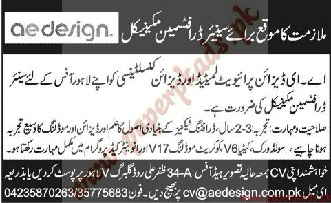 AE Designes Private Limited Jobs - Jang Jobs ads 07 June 2015