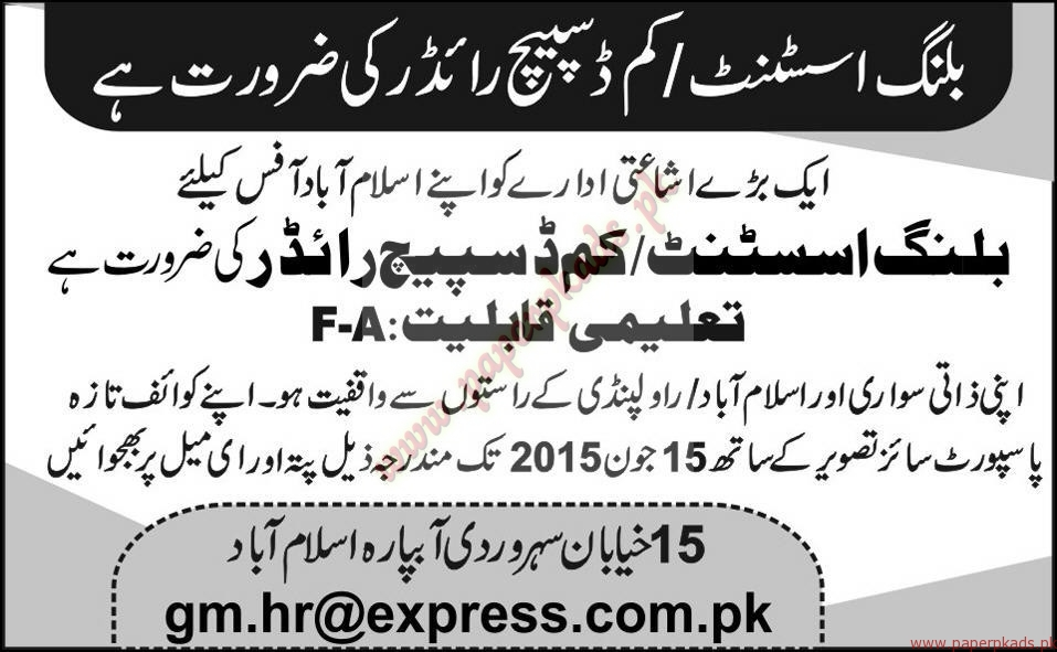 Assistant and Dispatch Riders Required - Jang Jobs ads 07 June 2015
