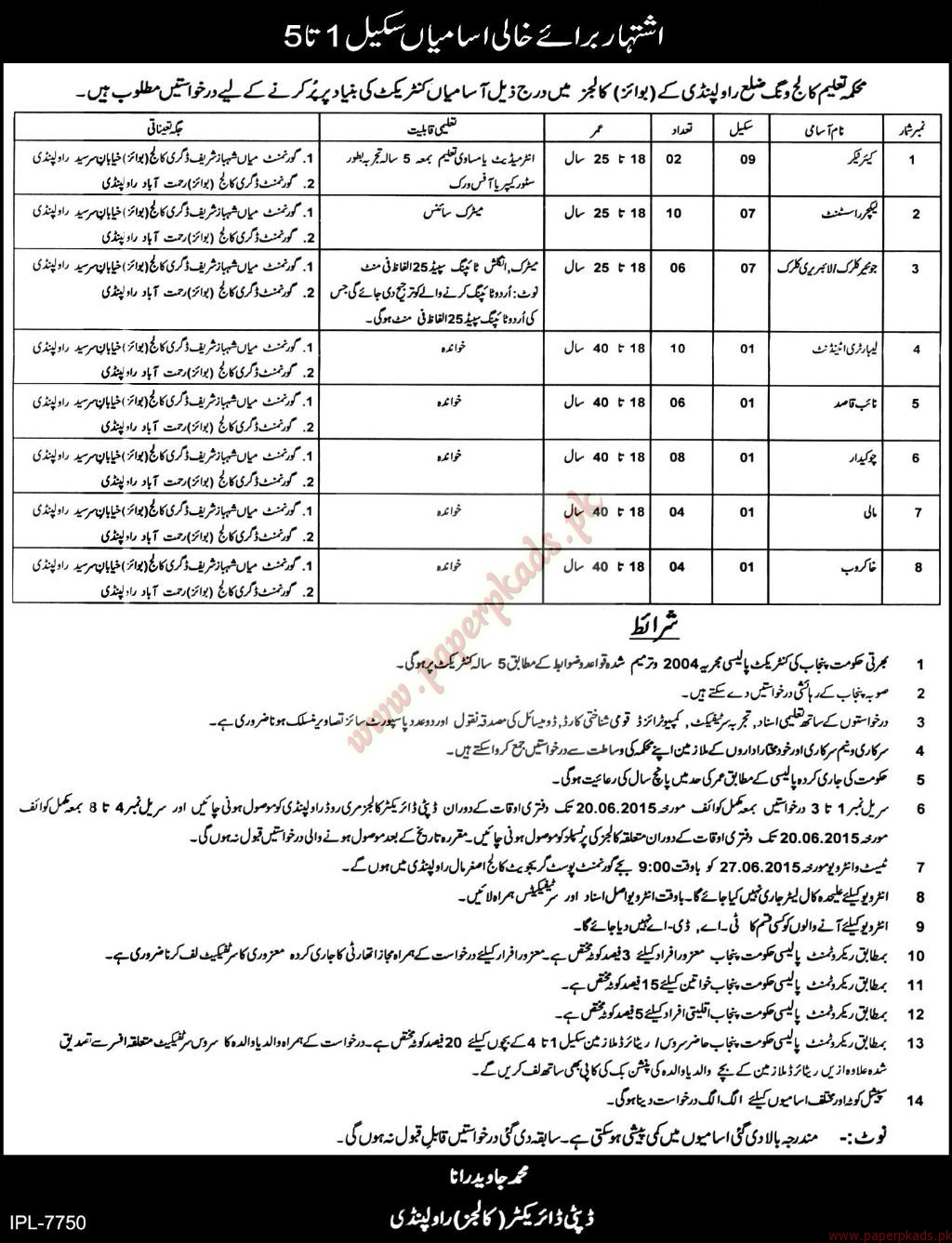 Caretaker, Lecturer Assistant, Junior Clerks, Library Attendant and Other Jobs - Express Jobs ads 09 June 2015