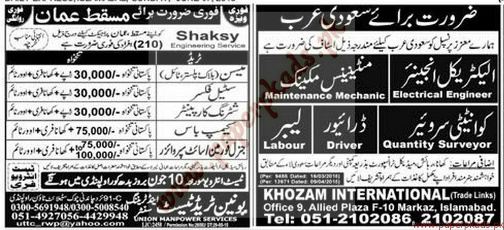 Electrical Engineers, Maintenance Mechanics, Labours, Drivers, Mason and Other Jobs - Express Jobs ads 07 June 2015