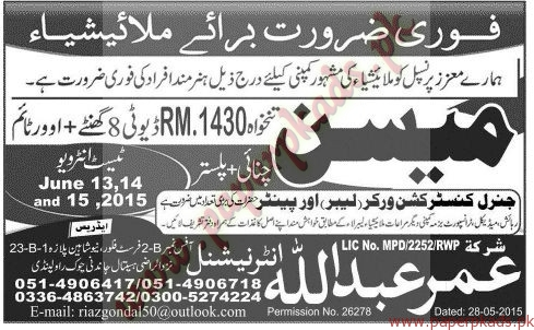 Mason Required for Malaysia - Jang Jobs ads 07 June 2015