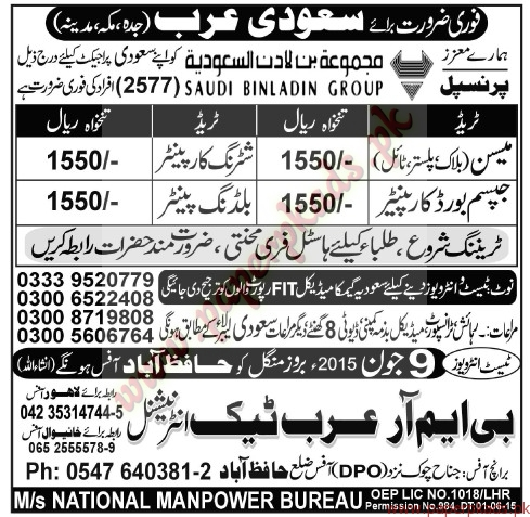 Mason, Shuttring Carpainters, Building Painters and Other Jobs - Nawaiwaqt Jobs ads 09 June 2015