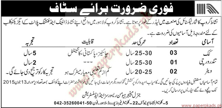 Nishat Group of Textile Industries Jobs - Jang Jobs ads 07 June 2015