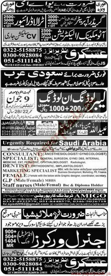 Receptionists, Mechanics, Electricians, Specialists, Staff Nurses and Other Jobs - Express Jobs ads 07 June 2015