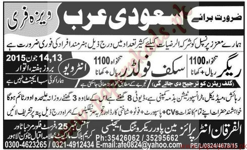 Riggers and Skuff Folders Jobs in Saudi Arabia - Jang Jobs ads 07 June 2015