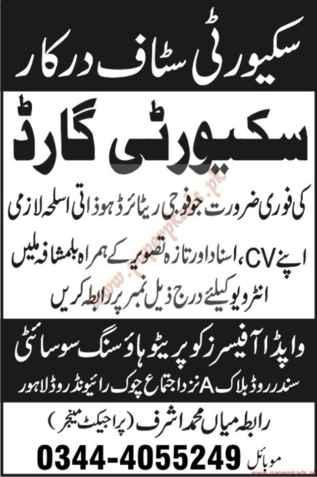 Security Staff Required - Nawaiwaqt Jobs ads 09 June 2015