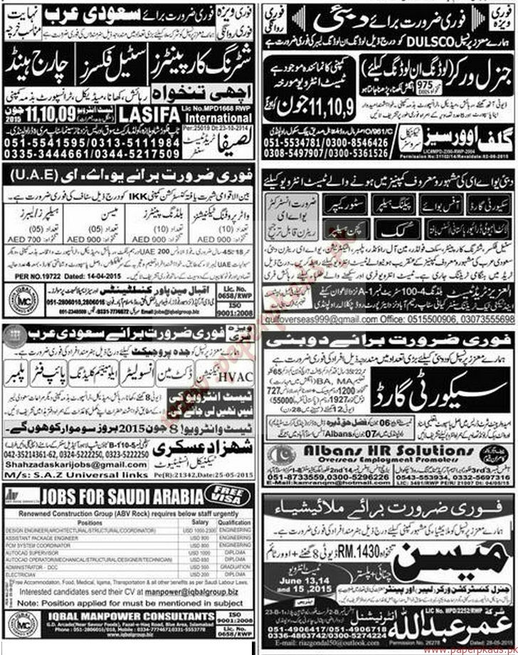 Steel Fixers, Store Keeper, Packing Helpers, Security Guards, General Workers and Other Jobs - Express Jobs ads 07 June 2015