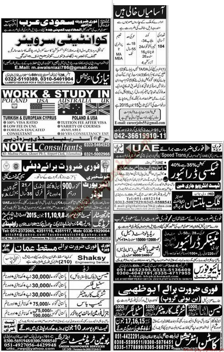 Surveyors, Taxi Drivers, Air Ports Loaders, Pipe Fitters, Plumbers and Other Jobs - Express Jobs ads 07 June 2015