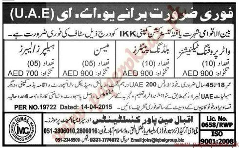 Water Proofing Technicians, Building painters, Mason, Helpers and Other Jobs in Saudi arabia - Jang Jobs ads 07 June 2015