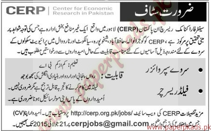economic research papers pakistan
