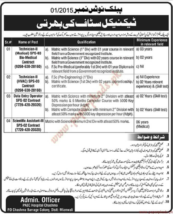 atomic energy commission jobs nawaiwaqt jobs ads  atomic energy commission jobs nawaiwaqt jobs ads 26 2015