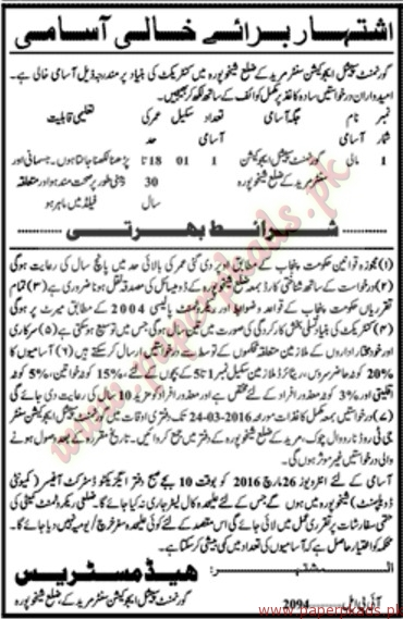 Government Special Education Centre Jobs - Jang Jobs ads 24 ...