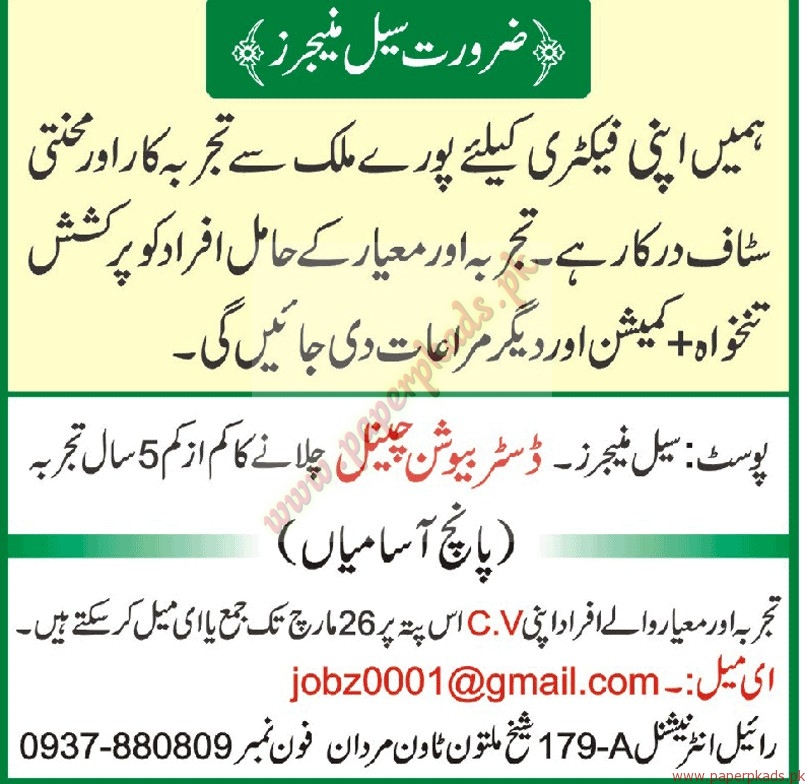 Admission papers for sale paperpk