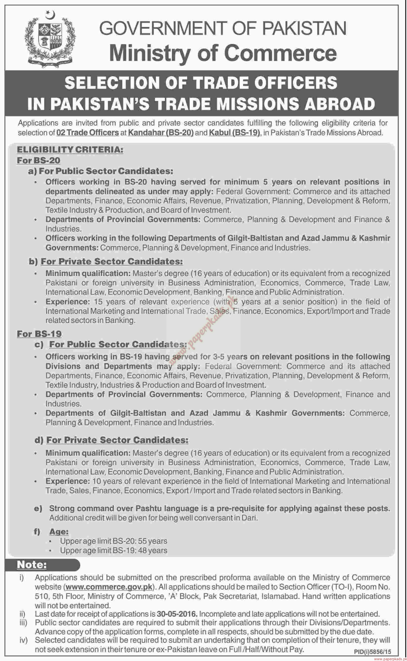 government of ministry of commerce jobs dawn jobs ads government of ministry of commerce jobs dawn jobs ads 13 2016