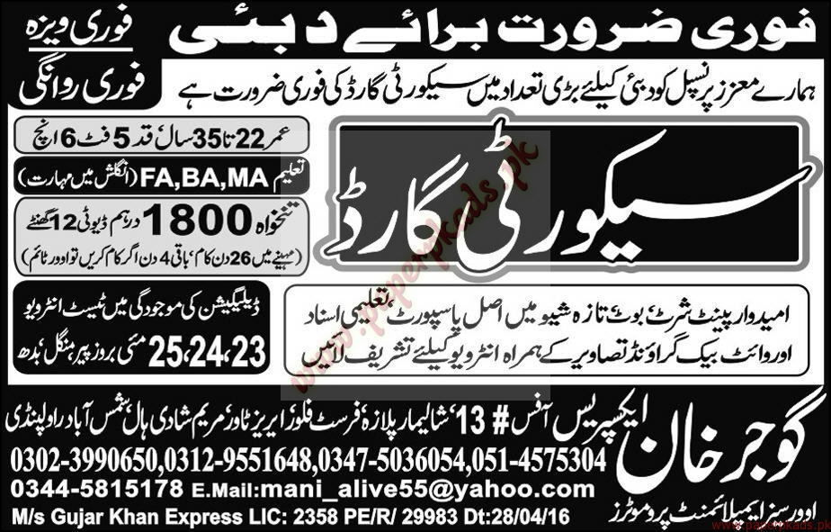 Security Guards Jobs In Dubai Express Jobs Ads 21 May