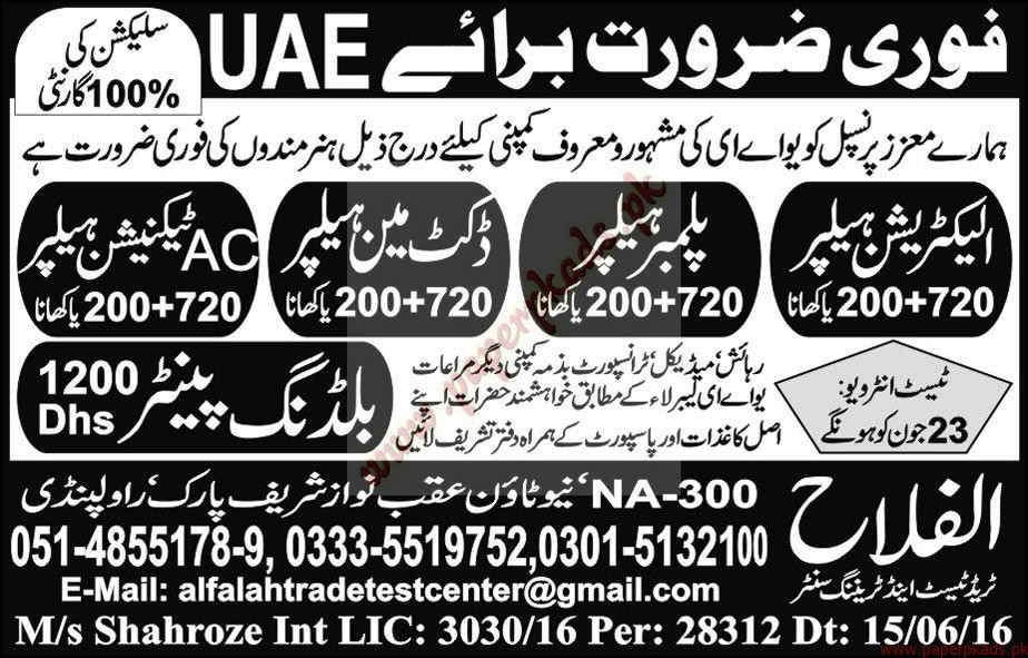Electricians Helpers Plumber Building Painters And Other Jobs In UAE Express Ads 22 June 2016