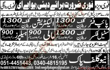 Pipe Fitter, Electricians, Steel Fixers, Helpers Jobs in Dubai - Express Jobs ads 29 June 2016