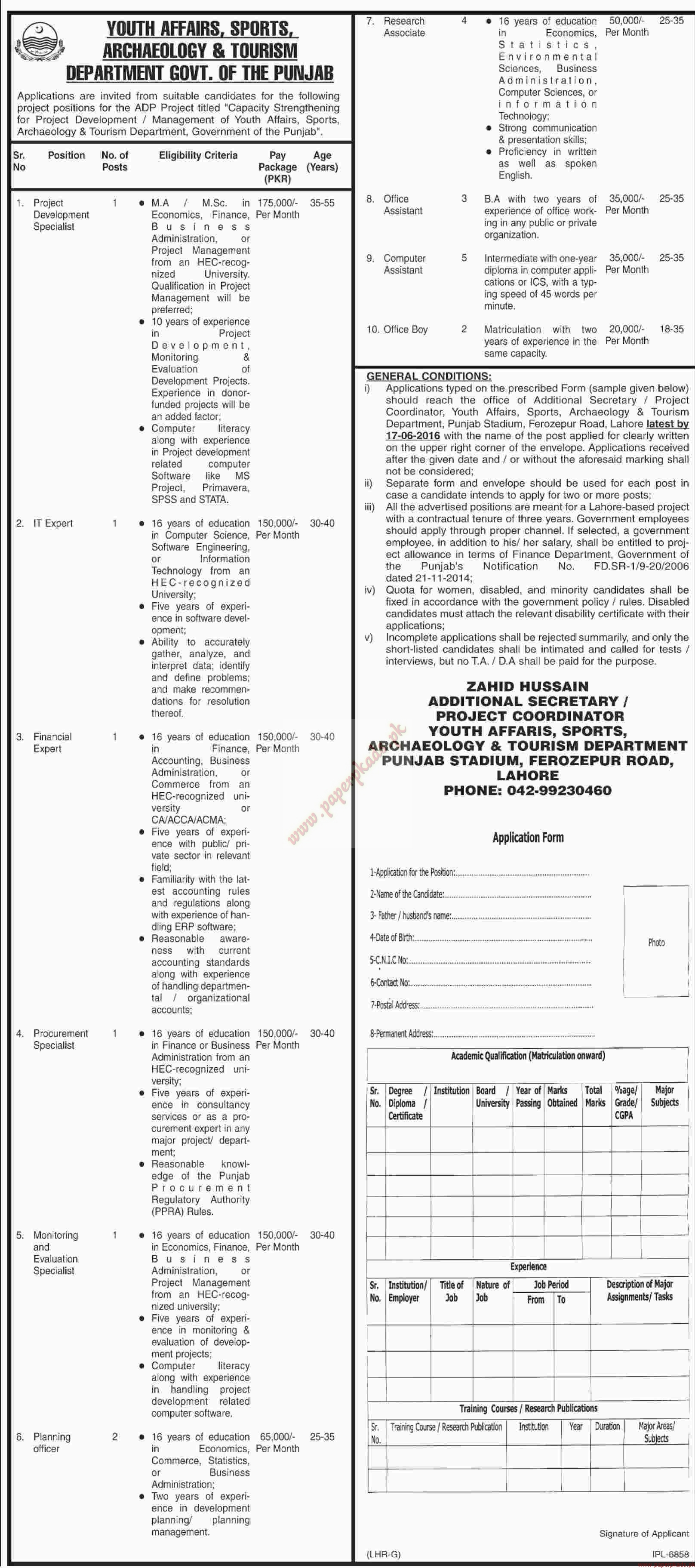 youth affairs sports archaeology tourism jobs dawn jobs ads youth affairs sports archaeology tourism jobs dawn jobs ads 08 2016