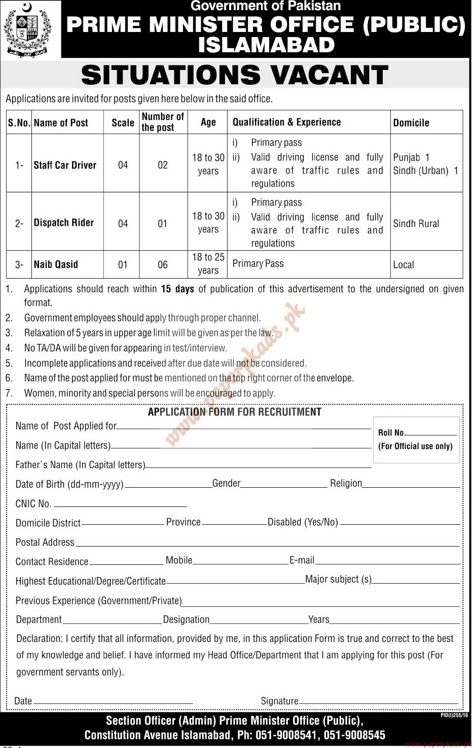 Government of pakistan prime minister office public - Prime minister office postal address ...
