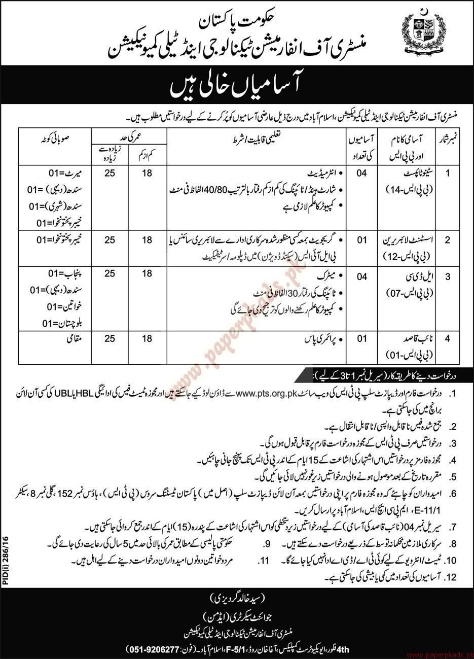 Ministry of Information Technology & Telecommunication Jobs - Express ...