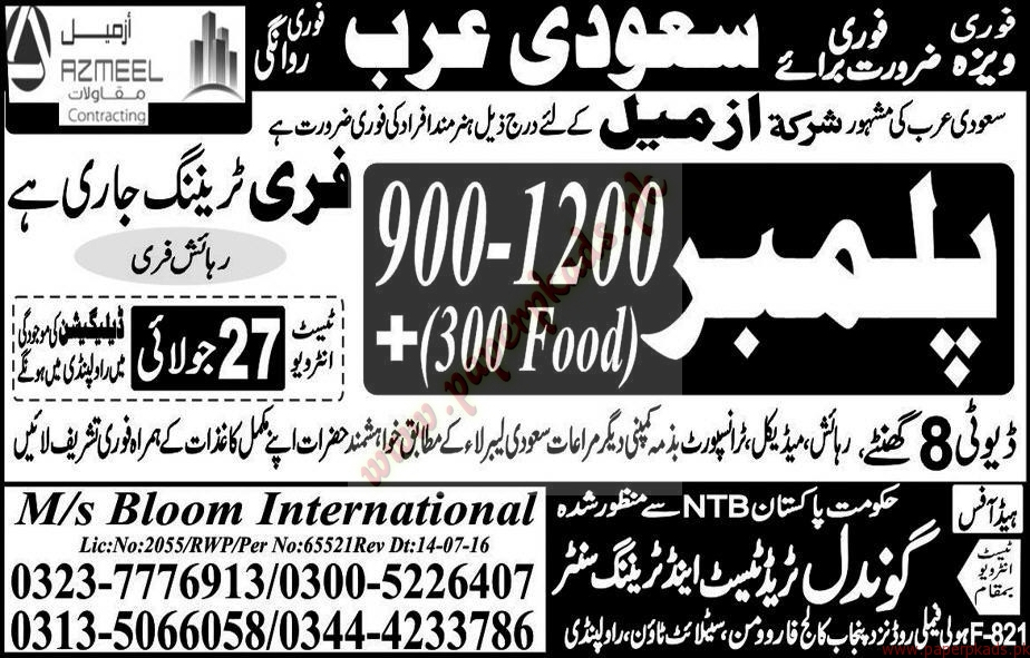 Plumber Required for Saudi Arabia - Express Jobs ads 23 July 2016 ...