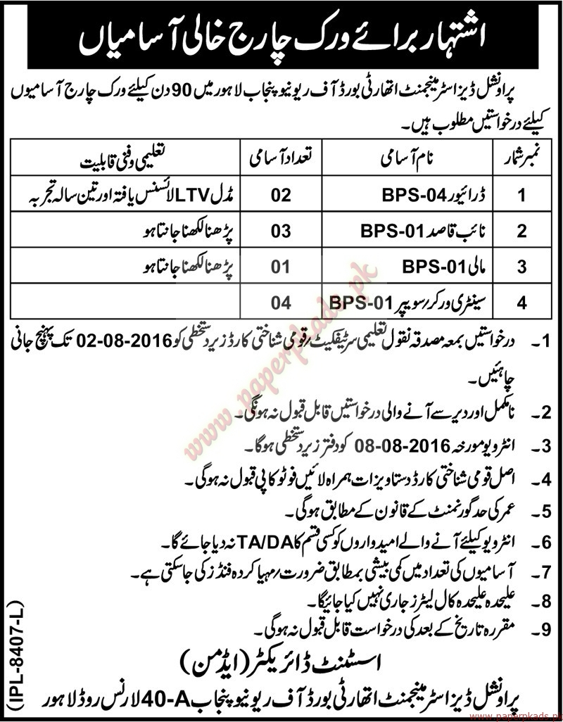 Provincial Disaster Management Authority Jobs - Nawaiwaqt Jobs ads 16 ...