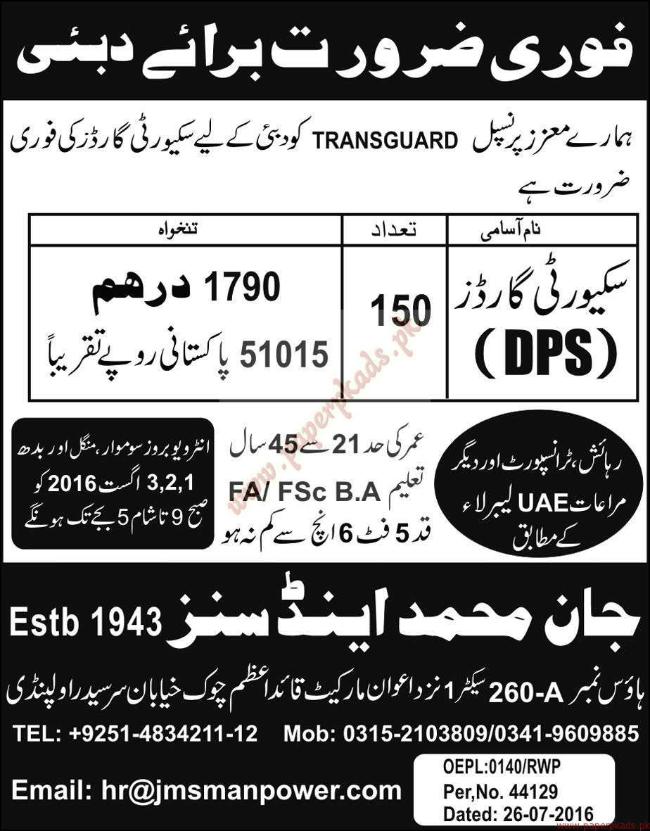 Security Guards Required for Dubai - Express Jobs ads 29 July 2016 ...