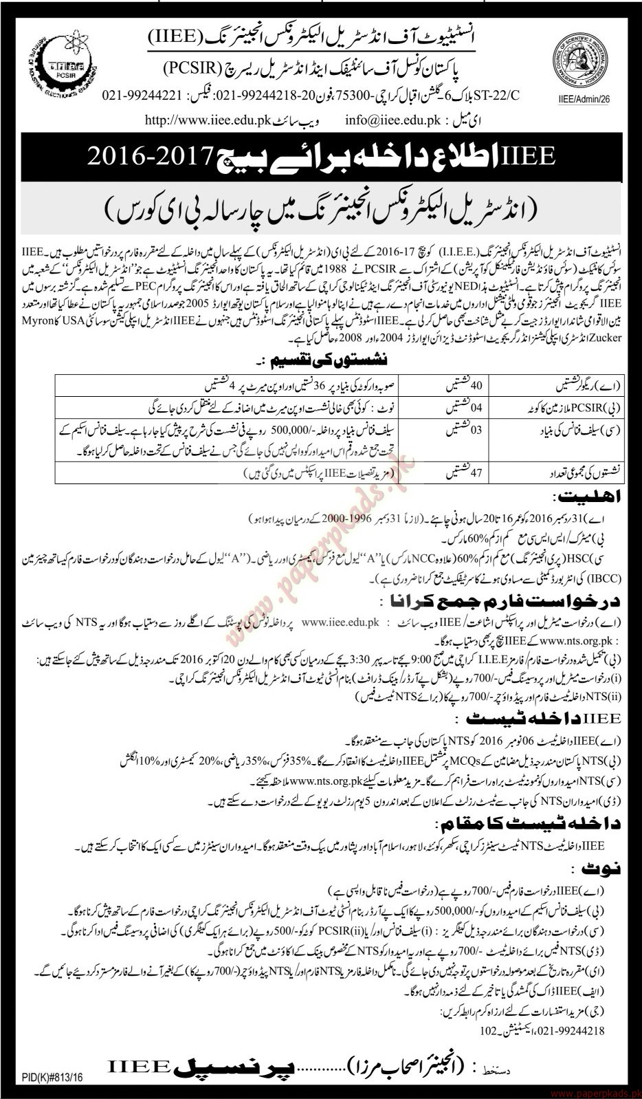Institute Of Industrial Electronics Engineering Jobs Jang Jobs Institute Of Industrial Electronics Engineering Jobs Jang Jobs Ads  September  Institute Of Industrial Electronics Engineering Jobs Jang Jobs Ads  September