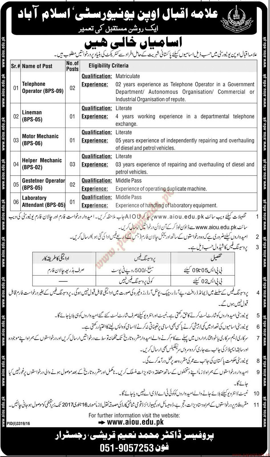 Allama Iqbal Open University Islamabad Jobs - Jang Jobs ads 31 December 2016