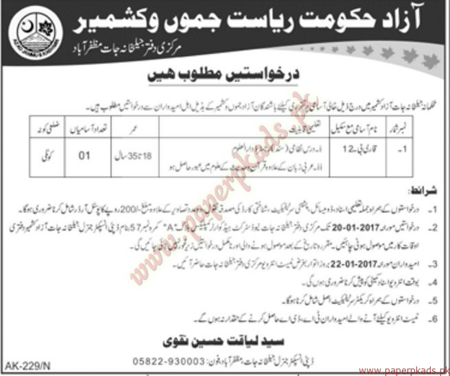 Azad Government of the State of Jammu & Kashmir Jobs 2 - Jang Jobs ads 30 December 2016