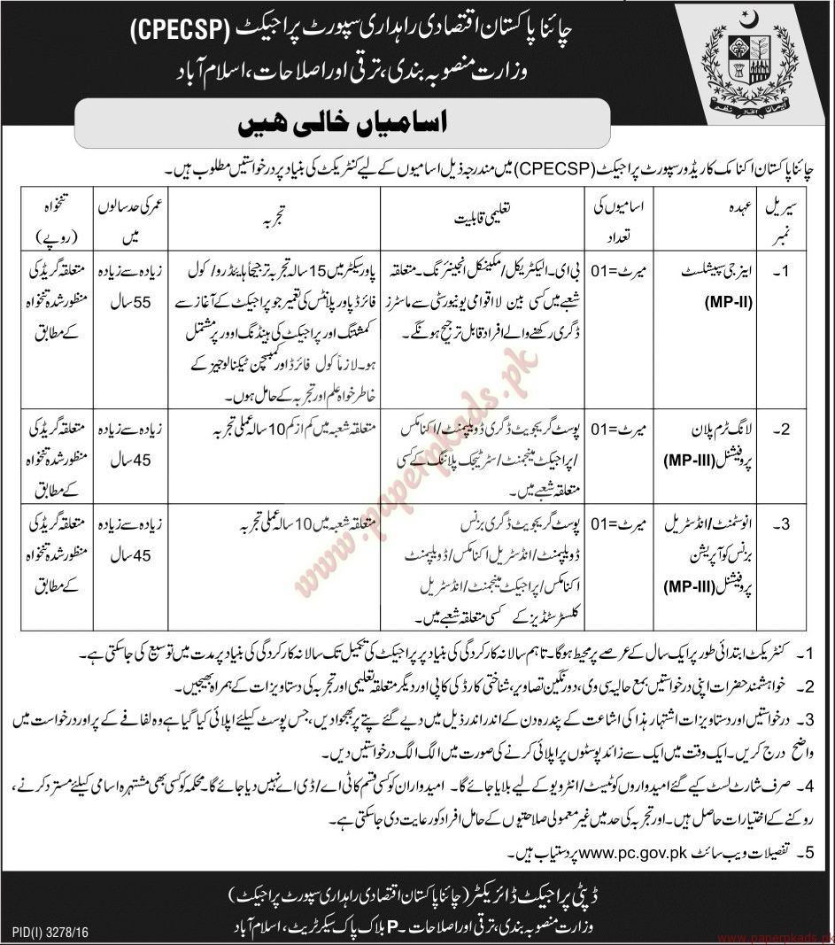 China Pakistan Iqtasadi Rahdari Support Projects Jobs - Jang Jobs ads 30 December 2016