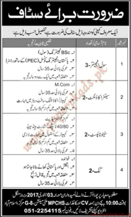 Civil Engineers, Senior Accountant, Stenogrpahers and Other Jobs - Jang Jobs ads 30 December 2016