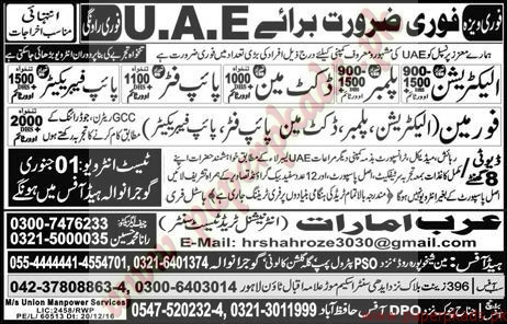 Electricians, Plumbers, Pipe Fabricators, Foreman and Other Jobs in UAE - Express Jobs ads 31 December 2016