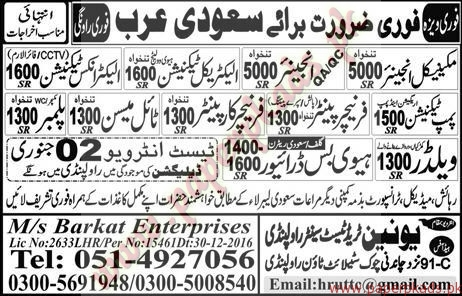 Engineers, QA-QC Engineers, Technicians, Plumbers, Drivers and Other Jobs in Saudi Arabia - Express Jobs ads 31 December 2016