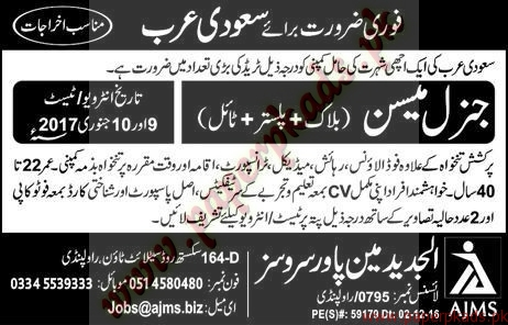 General Mason Jobs in Saudi Arabia - Express Jobs ads 30 December 2016