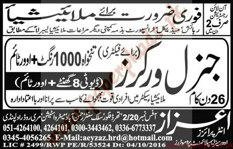 General Workers Required for Malaysia - Express Jobs ads 31 December 2016