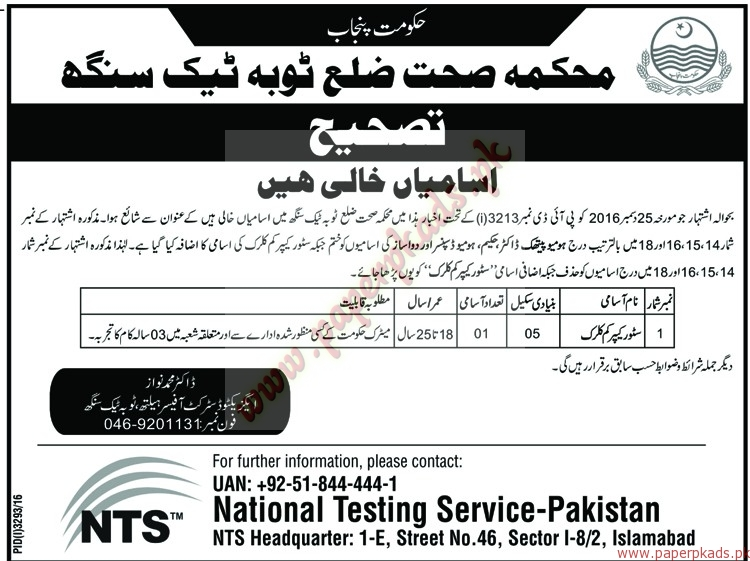 Health Department Toba Tak Singh Jobs - Nawaiwaqt Jobs ads 30 December 2016