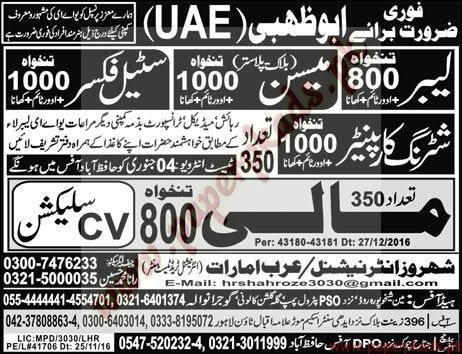 Labours, Mason, Steel Fixers and Shuttring Carpainters Jobs in Abu Dhabi - Express Jobs ads 31 December 2016