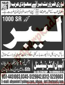 Labours Required Jobs in Saudi Arabia - Express Jobs ads 30 December 2016