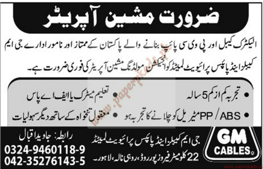 Machine Operators Jobs - Dunya Jobs ads 18 December 2016