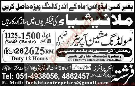 Molding Machine Operators Required for Malaysia - Express Jobs ads 31 December 2016
