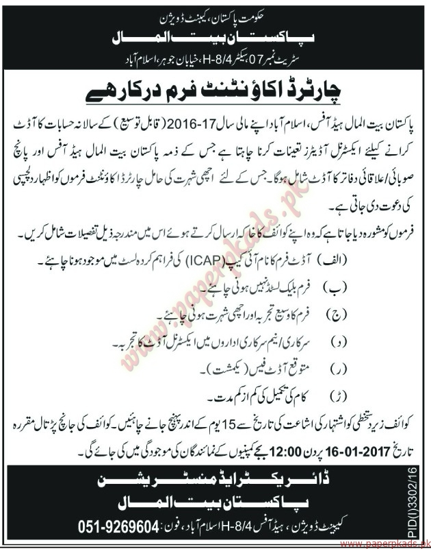 Pakistan Baitul mal Jobs - Nawaiwaqt Jobs ads 30 December 2016