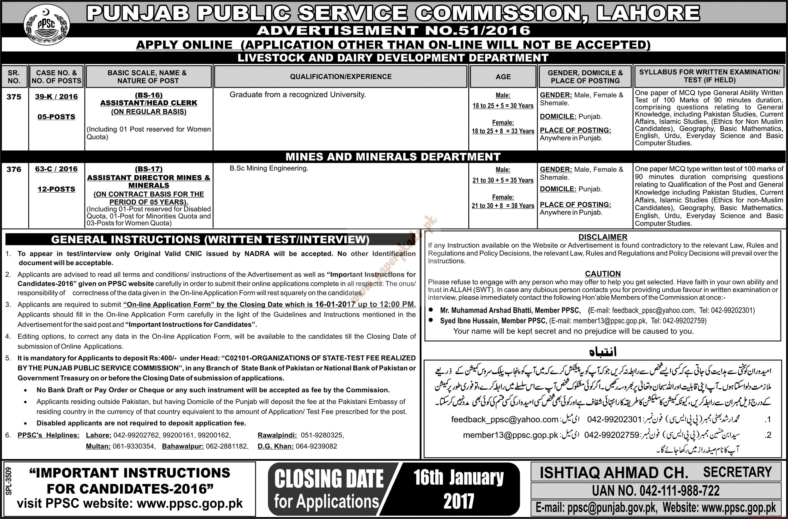 Punjab Public Service Commission Jobs - The Nation Jobs ads 31 December 2016