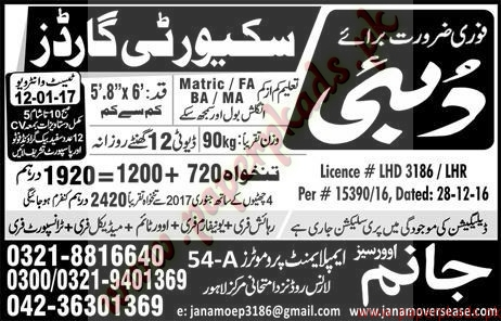 Security Guards Jobs in Dubai - Express Jobs ads 30 December 2016