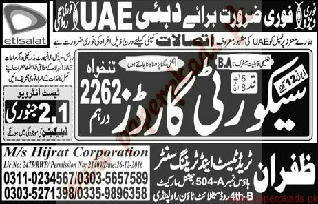 Security Guards Jobs in Dubai - Express Jobs ads 31 December 2016